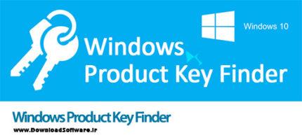 دانلود Windows Product Key Finder نحوه یافتن شماره سریال ویندوز کامپیوتر