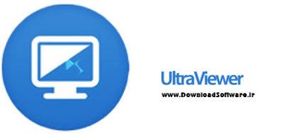 دانلود UltraViewer نرم افزار کنترل از راه دور کامپیوتر