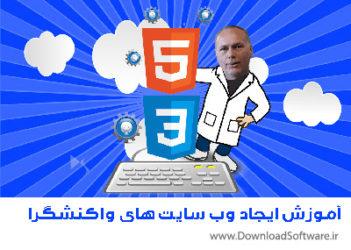 آموزش ایجاد وب سایت های واکنشگرا با HTML و CSS