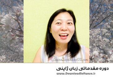 دانلود دوره مقدماتی زبان ژاپنی