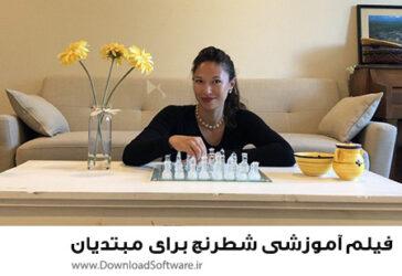 دانلود فیلم آموزشی شطرنج برای مبتدیان با لینک مستقیم - وب سایت دانلود سافت ور