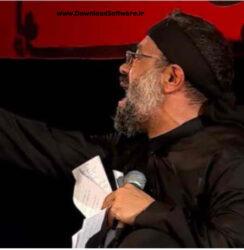دانلود مداحی سلام من به حسین و به کربلای حسین از حاج محمود کریمی