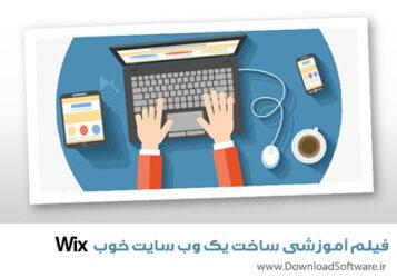 دانلود فیلم آموزشی ساخت یک وب سایت خوب با Wix