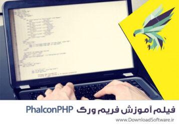 دانلود فیلم آموزش فریم ورک PhalconPHP