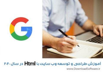 دانلود فیلم آموزش طراحی و توسعه وب سایت با Html در سال 2020