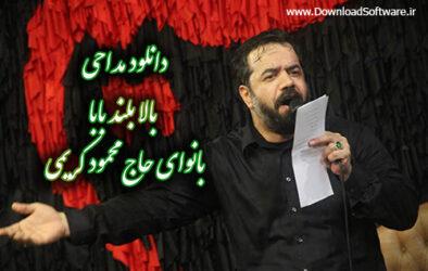 دانلود مداحی بالا بلند بابا از محمود کریمی - وب سایت دانلود سافت ور
