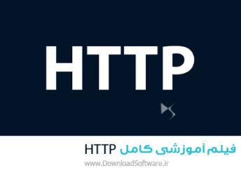 دانلود فیلم آموزشی کامل HTTP