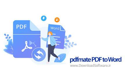 دانلود pdfmate PDF to Word نرم افزار تبدیل پی دی اف به ورد برای کامپیوتر