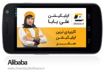دانلود علی بابا Alibaba برنامه رزرو بلیط هواپیما ، قطار و اتوبوس اندروید