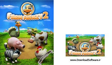 دانلود Farm Frenzy 2 بازی عشق مزرعه داری 2 برای کامپیوتر