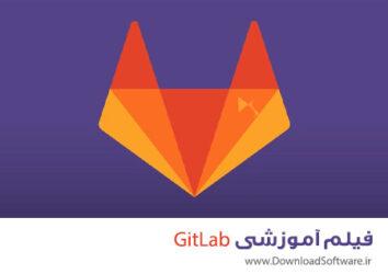 دانلود فیلم آموزشی GitLab با لینک مستقیم - وب سایت دانلود سافت ور