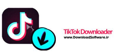 دانلود TikTok Downloader نرم افزار دانلود ویدیوهای تیک تاک