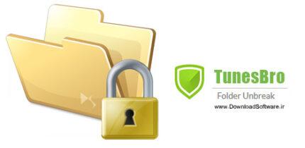 دانلود TunesBro Folder Unbreak – نرم افزار مخفیسازی و رمزگذاری اطلاعات