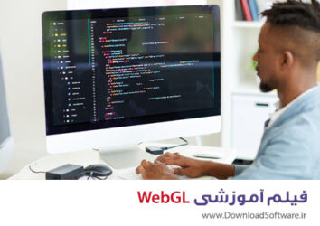 ویدیو آموزشی WebGL