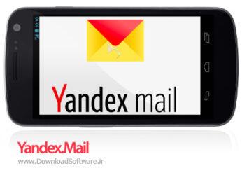دانلود Yandex.Mail برنامه ایمیل یاندکس برای اندروید
