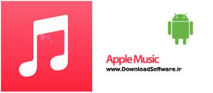 دانلود اپل موزیک Apple Music برنامه سرویس استریمینگ موسیقی اپل اندروید