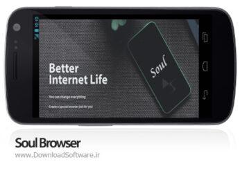 دانلود Soul Browser برنامه مرورگر اینترنت سریع و قدرتمند اندروید