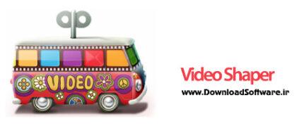 دانلود Video Shaper Pro نرم افزار تبدیل فیلم
