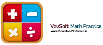 دانلود VovSoft Math Practice + Portable - نرم افزار آموزش ریاضی به کودکان