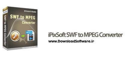 دانلود iPixSoft SWF to MPEG Converter نرم افزار تبدیل ویدیوهای SWF به MPEG