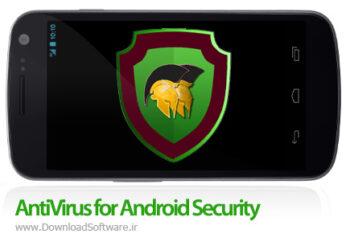 دانلود AntiVirus Android بهترین و گرانترین برنامه آنتی ویروس اندروید