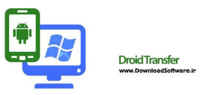 دانلود Droid Transfer – برنامه انتقال آسان اطلاعات بین اندروید و کامپیوتر