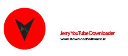 دانلود Jerry YouTube Downloader Pro - نرم افزار دانلود ویدئوهای آنلاین برای کامپیوتر