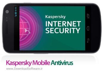 دانلود Kaspersky Internet Security آنتی ویروس کسپرسکی اندروید