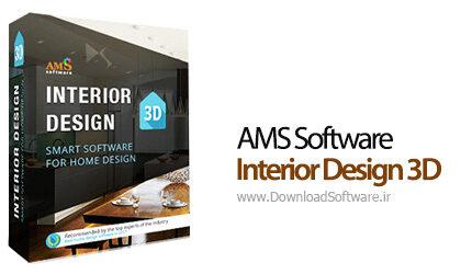 دانلود AMS Software Interior Design 3D نرم افزار طراحی داخلی و بازسازی خانه ها