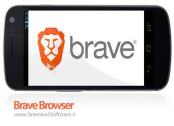 دانلود Brave Private Browser: Fast, safe web browser نرم افزار مرورگر سریع و امن اندروید