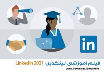 دانلود فیلم آموزشی لینکدین LinkedIn 2021 - وب سایت دانلود سافت ور