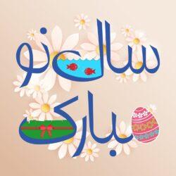 پیام تبریک عید نوروز ۱۴۰۰