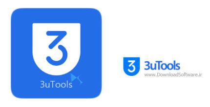 دانلود 3uTools – نرم افزار فلش، جیلبریک و مدیریت گوشی های آیفون و آیپد