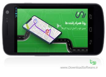 دانلود روتا – نقشه و مسیریاب فارسی برای اندروید