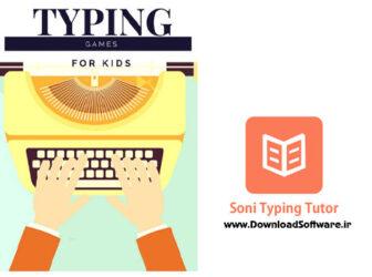 دانلود Sony Typing Tutor – نرم افزار تمرین تایپ انگلیسی