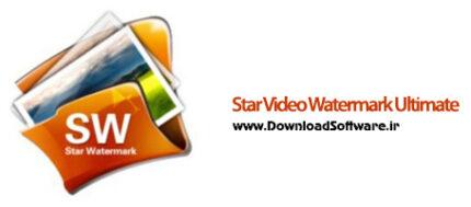 دانلود Star Video Watermark Ultimate - نرم افزار واترمارک ویدیو ویندوز