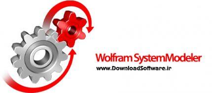 دانلود Wolfram SystemModeler x64 – نرم افزار مدلسازی سیستم الکتریکی