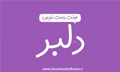 دانلود فونت دلبر 1 / دلبر 2 – یک قلم فارسی و دستنویس با روحیهای عاشقانه و رمانتیک