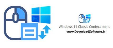 دانلود Windows 11 Classic Context menu